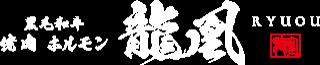 黒毛和牛 焼肉ホルモン 龍凰